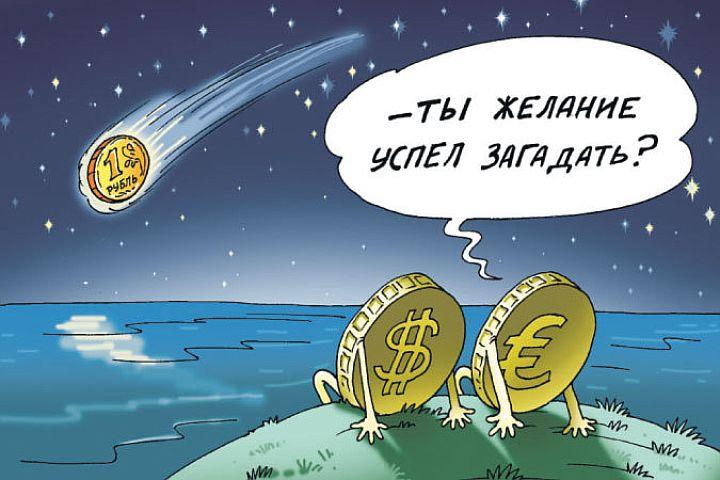 Что ждать от курса доллара 2017 по мнению экстросенсов